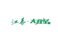 江泰Jiangtai